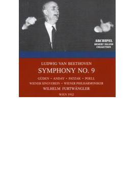 交響曲第9番『合唱』 フルトヴェングラー&VPO(1952)