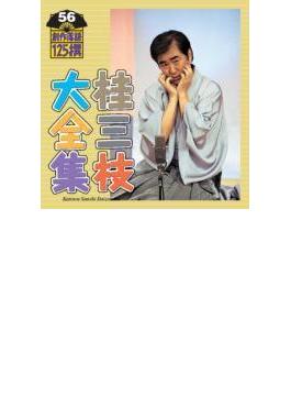 桂三枝大全集 創作落語125撰 56 『東京嫌い』『教育狂騒曲』