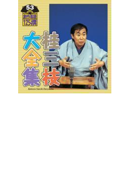 桂三枝大全集 創作落語125撰 53 『国技・インターナショナル大相撲』『救急結婚相談所』