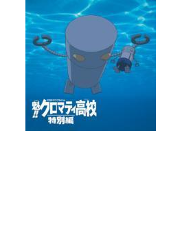 CDドラマアルバム::魁!!クロマティ高校 -特別編-