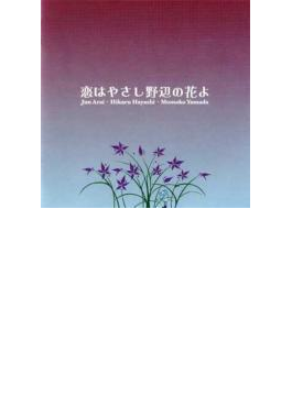 Songs: 新井純(Vo), 林光(P), 山田百子(Vn)