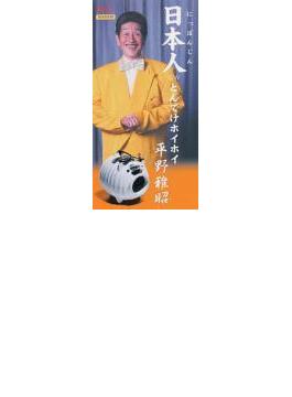 日本人(にっぽんじん)・とんでけホイホイ