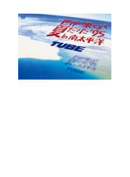世界の果てまで夏だった'95 In 南太平洋