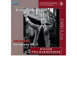 交響曲第3番『ワーグナー』 クナッパーツブッシュ&ウィーン・フィル(1960)
