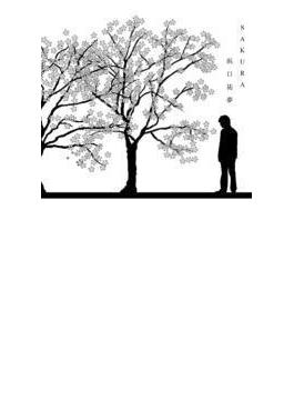 浜口祐夢/Sakura