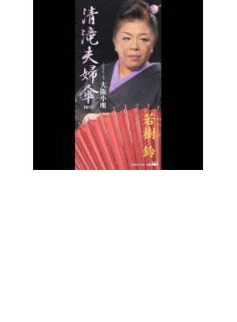 清滝夫婦傘/大阪小唄