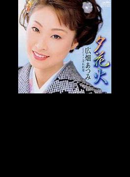 夕花火/こぼれ松葉