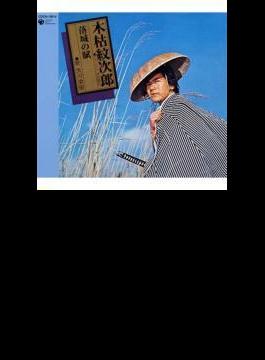 大川栄策歌手生活三十五周年記念 古賀政男生誕100年記念::木枯紋次郎