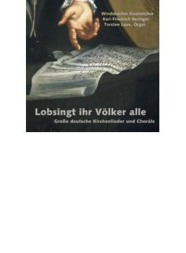 Windsbacher Knabenchor Lobsingt Ihr Volker Alle