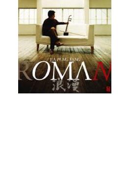 浪漫roman