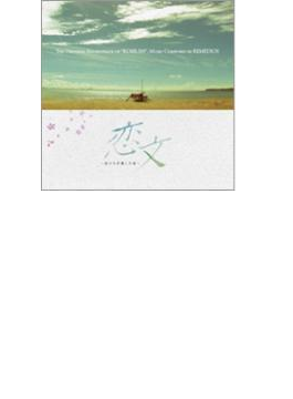 TBS系ドラマ::恋文 ~私たちが愛した男~ オリジナルサウンドトラック