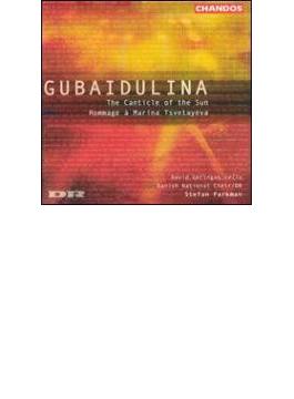 ソフィア・グバイドゥーリナ:アッシジの聖フランチェスコによる『太陽の賛歌』/ダヴィド・ゲリンガス(チェロ)*、ステファン・パークマン(指揮)