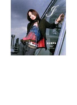 10' ジュール【Copy Control CD】