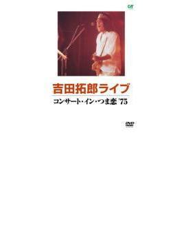 コンサート・イン・つま恋'75