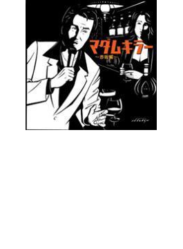 マダムキラー -赤坂編【Copy Control CD】