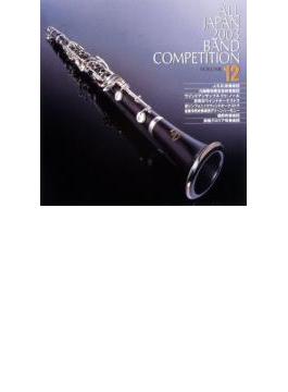 第51回2003全日本吹奏楽コンク-ル全国大会 一般編.1
