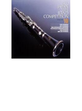 第51回2003全日本吹奏楽コンク-ル全国大会 大学編.2