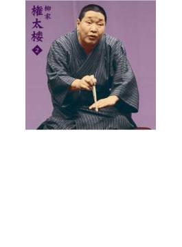 朝日名人会ライヴシリーズ22::柳家権太楼2 - 「不動坊火焔」「代書屋」