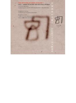伊福部昭の芸術7 幻 交響ファンタジー『ゴジラVSキングギドラ』、交響組曲『わんぱく王子の大蛇退治』 本名徹次&日本フィル