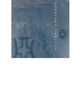 伊福部昭の芸術6 亜 『日本の太鼓』、ジャコモコ・ジャンコ、『交響的エグログ』、『フィリピンに贈る祝典序曲』 本名徹次&日本フィル、野坂惠子