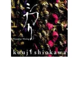シカリ - Hourglass Musing
