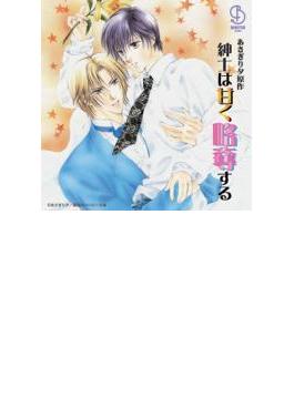 BiNETSU series::紳士は甘く略奪する