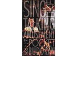 アミューズメント・ポケット at 日本武道館 4・1・1996