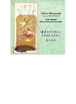 「東京ラプソディー」~古賀政男 作品集2/藍川由美