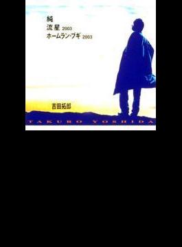 純/流星2003/ホームラン・ブギ2003