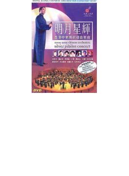 明月星輝香港中樂團銀禧音樂會