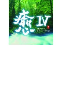 癒: 4 - Healing Collection 4