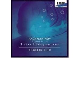 ラフマニノフ:『悲しみの三重奏曲』第1番、第2番 クーベリック・トリオ