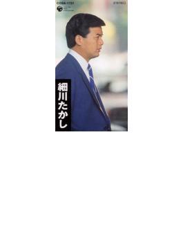 望郷じょんから/佐渡の恋唄