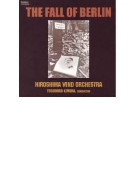 (Brass)music From Bolt, Gadfly, The Fall Of Berlin: 木村吉宏/広島ウィンド