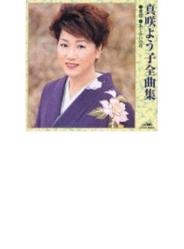 真咲よう子全曲集 愛愁/あじさいの花