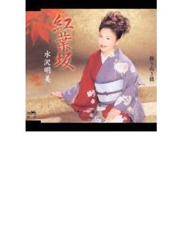 紅葉坂/振り向き橋