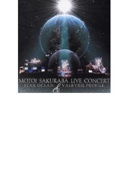 桜庭 統 ライブコンサート スターオーシャン&ヴァルキリープロファイル