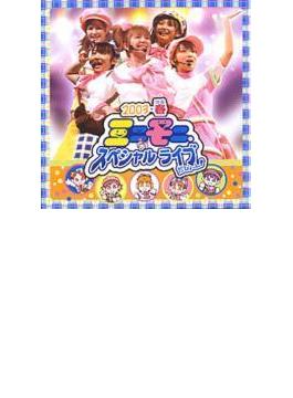 2003・春 ミニモニ。スペシャルライブだぴょ~ん!