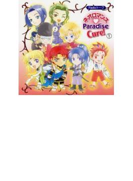 Radioトーク ネオロマンス□ Paradise Cure! 1