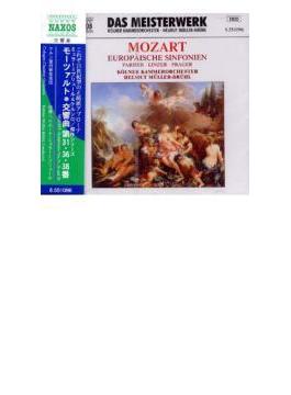 <ブリュール&ケルンCO/傑作シリーズ>交響曲第31/36/38番 ミュラー=ブリュール/ケルン室内管弦楽団