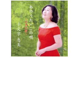 十文字恵美;あのうた・この唄日本の歌