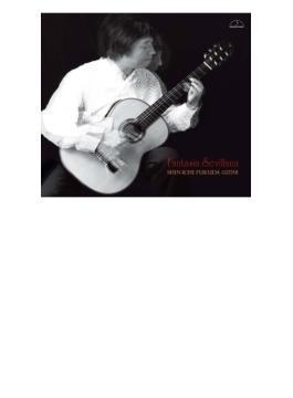 福田進一 セビリア風幻想曲-spanish Favourites Vol.2
