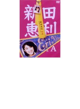 新田恵利秘蔵引退ラストコンサート