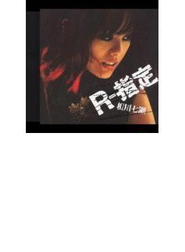 R-指定【Copy Control CD】