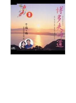 NHK BS2「おーい、ニッポン」オリジナル・ソング[福岡県]::博多夫婦道