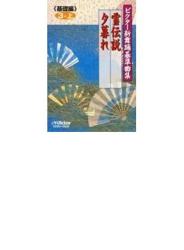 ビクター新舞踊基準曲集<基礎編>第3巻 上
