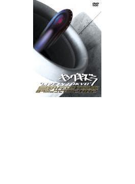 2002最終兵器~LIVE IN TOKYO~