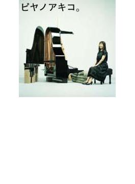 ピヤノアキコ。~the best of solo piano songs~