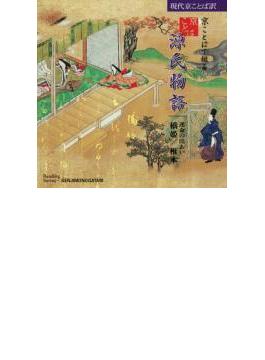 京ことばで綴る源氏物語::運命の出あい 橋姫/椎本