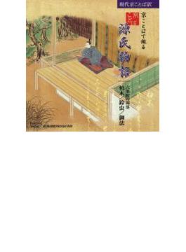 京ことばで綴る源氏物語::六条院の凋落 柏木/鈴虫/御法